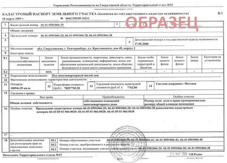 Земельный кадастровый паспорт Срочный заказ кадастрового паспорта БТИ через Интернет Оформление кадастрового паспорта земельного